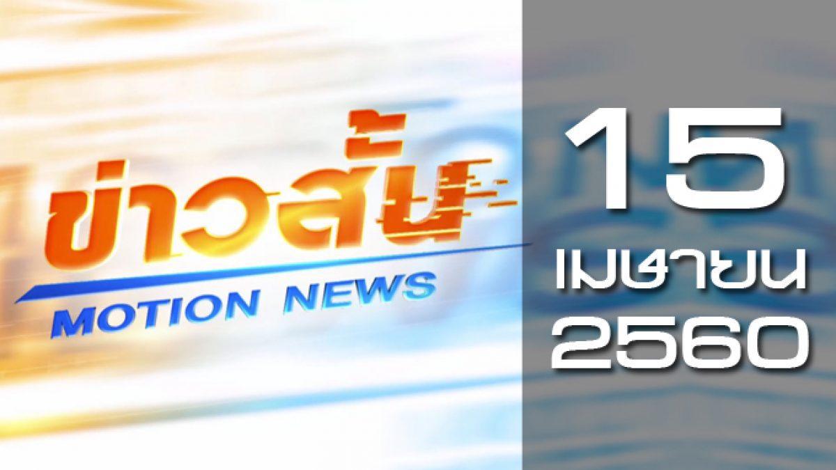 ข่าวสั้น Motion News Break 1 15-04-60
