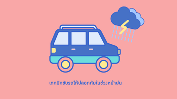 เทคนิคขับรถให้ปลอดภัยในช่วงหน้าฝน