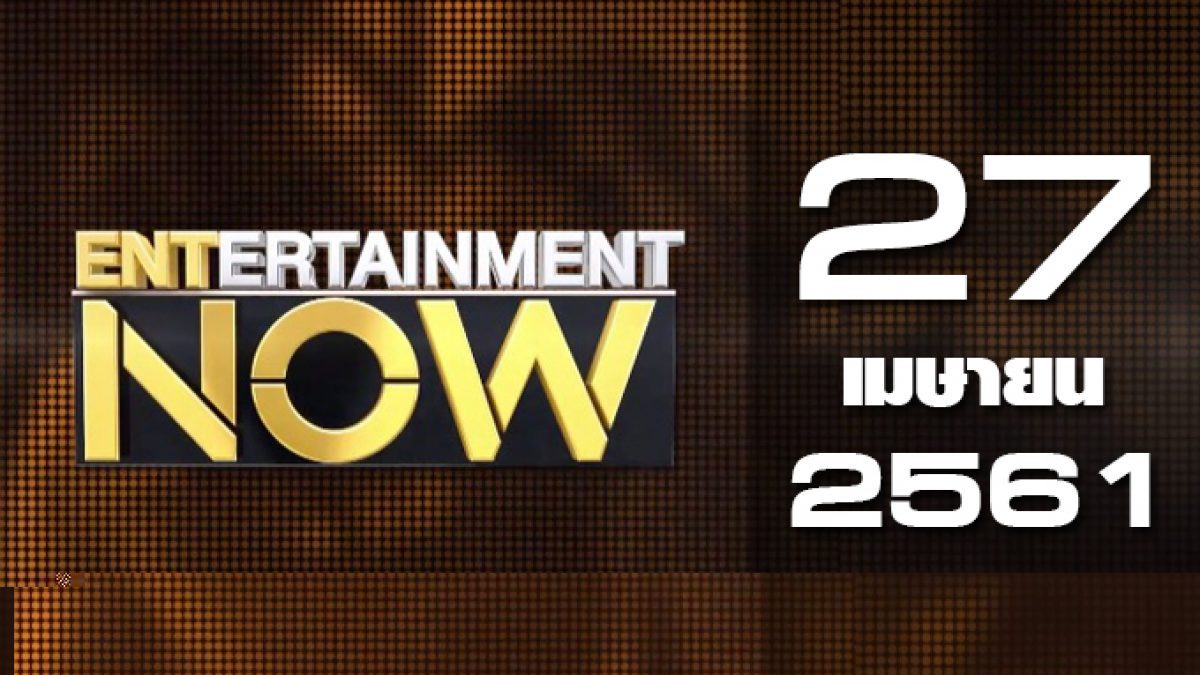 Entertainment Now Break 2 27-04-61