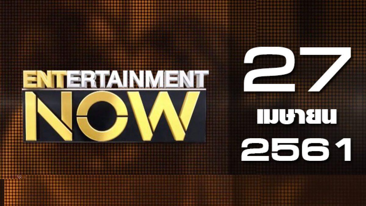 Entertainment Now Break 2 27-04-61
