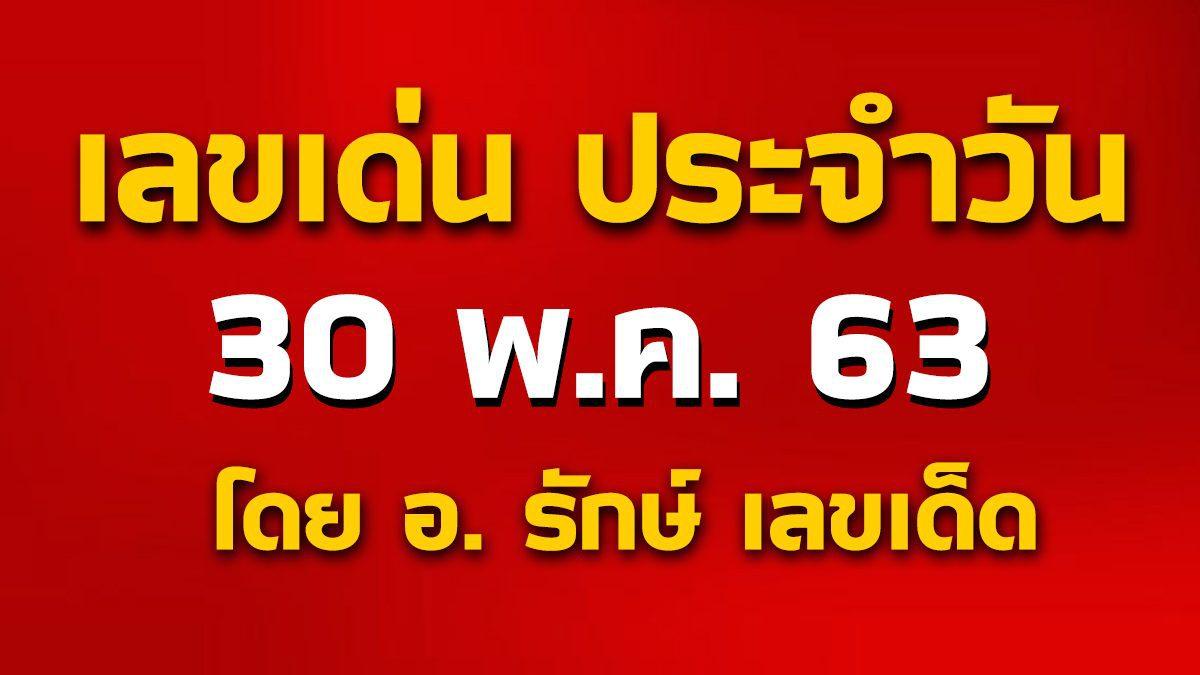 เลขเด่นประจำวันที่ 30 พ.ค. 63 กับ อ.รักษ์ เลขเด็ด