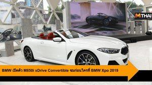 BMW เปิดตัว M850i xDrive Convertible ชมก่อนใครที่ BMW Xpo 2019
