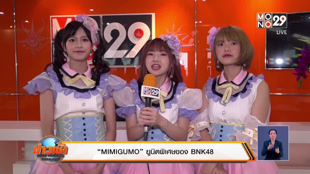 """""""มิวสิค-จ๋า-ไข่มุก BNK48"""" ปลื้มทำยูนิตพิเศษ จ่อปล่อย MV"""