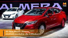 All New Nissan Almera เปิดตัวครั้งแรกที่ไทย ราคาเริ่มต้น 4.99แสนบาท