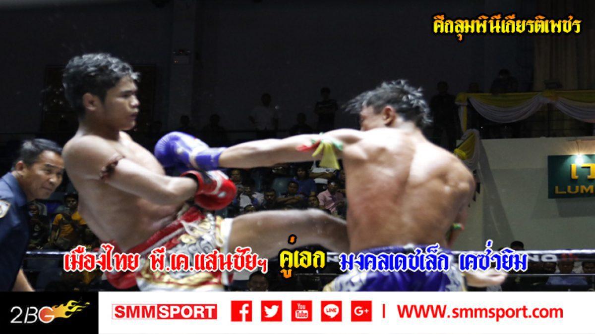 'เมืองไทย'บ้าเลือดทุบ'มงคลเดชเล็ก'