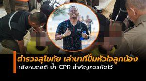 ตำรวจสุโขทัย เล่านาทีช่วยปั๊มหัวใจลูกน้อง หลังหมดสติ ย้ำ CPR สำคัญควรหัดไว้