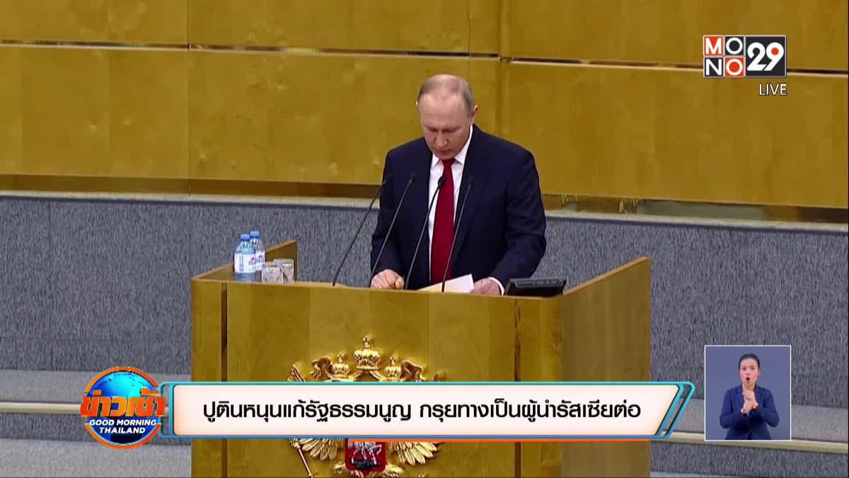 ปูตินหนุนแก้รัฐธรรมนูญ กรุยทางเป็นผู้นำรัสเซียต่อ