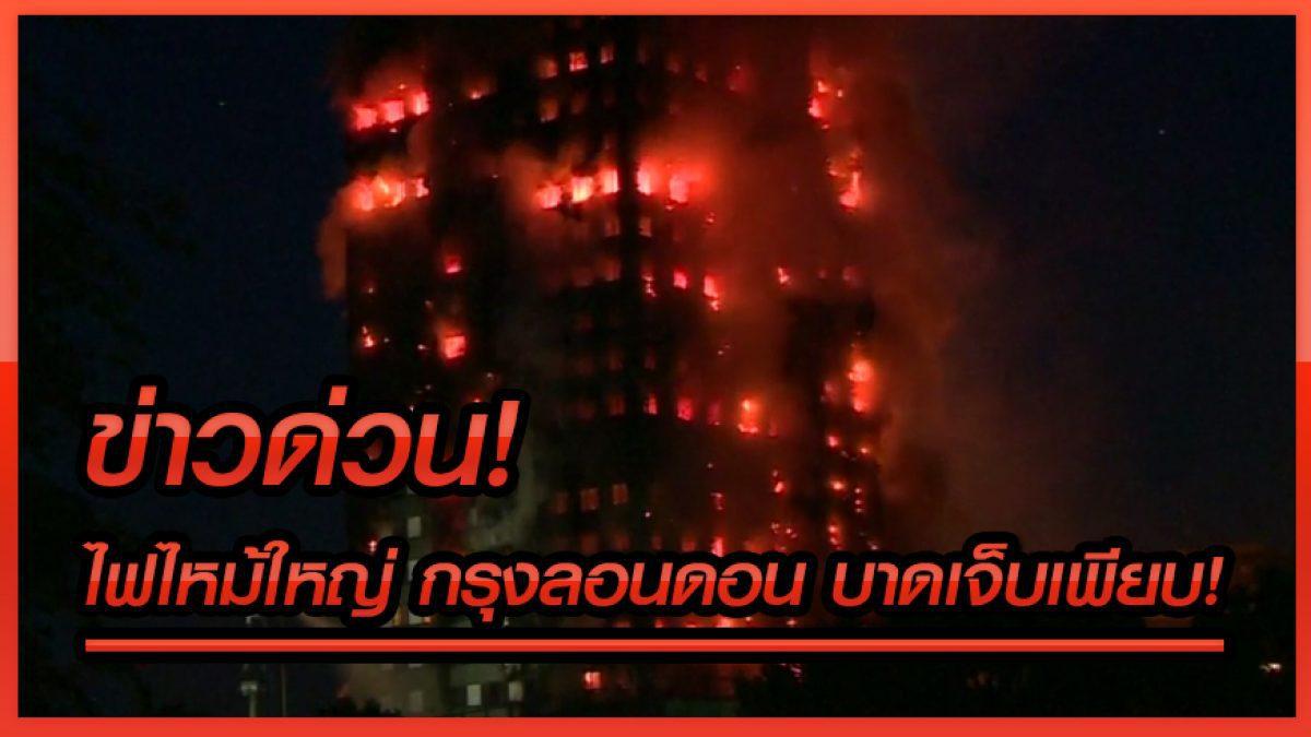 (คลิปเด็ดเหตุการณ์จริง) เกิดเหตุไฟไหม้อพาร์ตเมนท์ใหญ่ ในกรุงลอนดอน บาดเจ็บเพียบ!