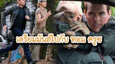 ครั้งแรกบนจอทีวีไทย! ทอม ครูซ จัดแอคชั่นเดือด!!! ใน Jack Reacher 2 ทางช่อง MONO 29