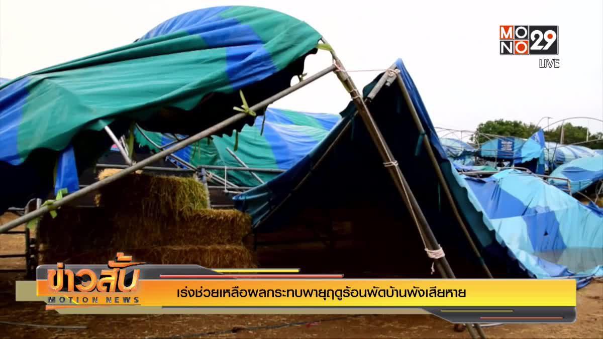 เร่งช่วยเหลือผลกระทบพายุฤดูร้อนพัดบ้านพังเสียหาย