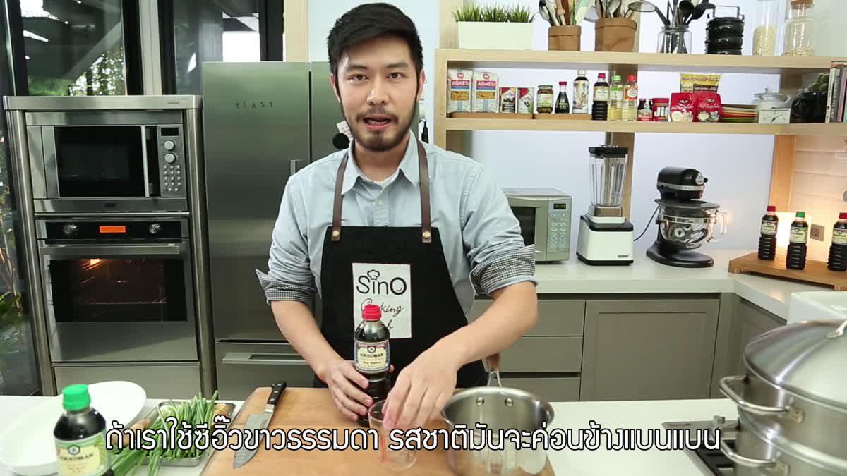 ปลานึ่งซีอิ๊ว | EP.38 Sino Cooking Club