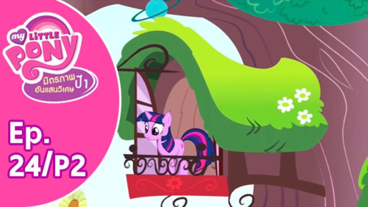 My Little Pony Friendship is Magic: มิตรภาพอันแสนวิเศษ ปี 1 Ep.24/P2
