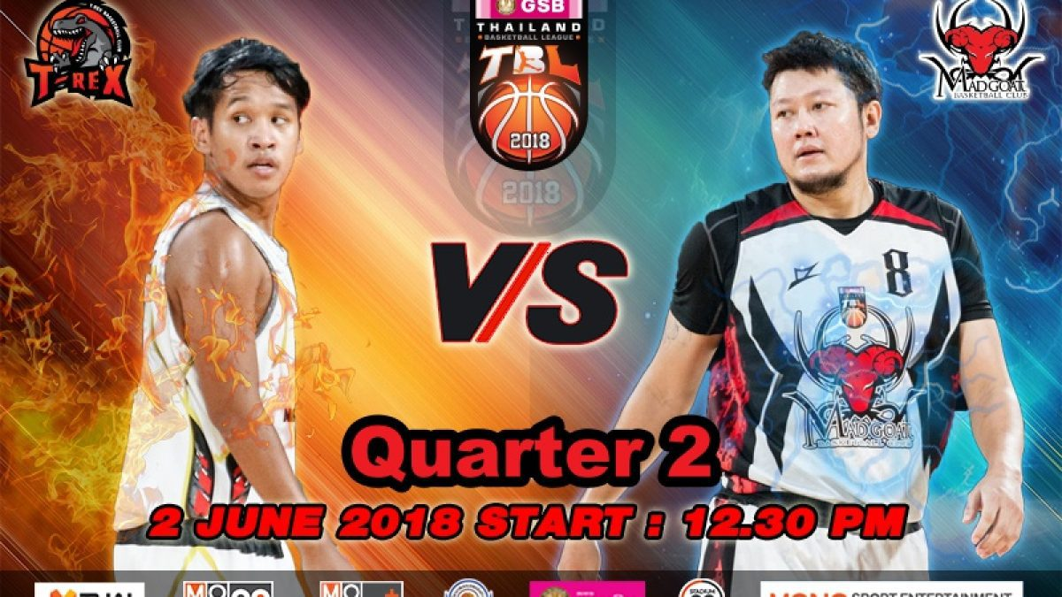 Q2 บาสเกตบอล GSB TBL2018 : T-Rex VS Madgoat (2 June 2018)