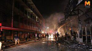 เกิดเหตุเพลิงไหม้ โรงเรียนชื่อดังเมืองขอนแก่น คาดไฟฟ้าลัดวงจร