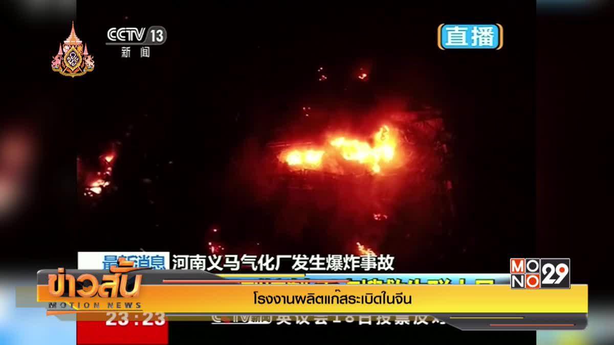 โรงงานผลิตแก๊สระเบิดในจีน