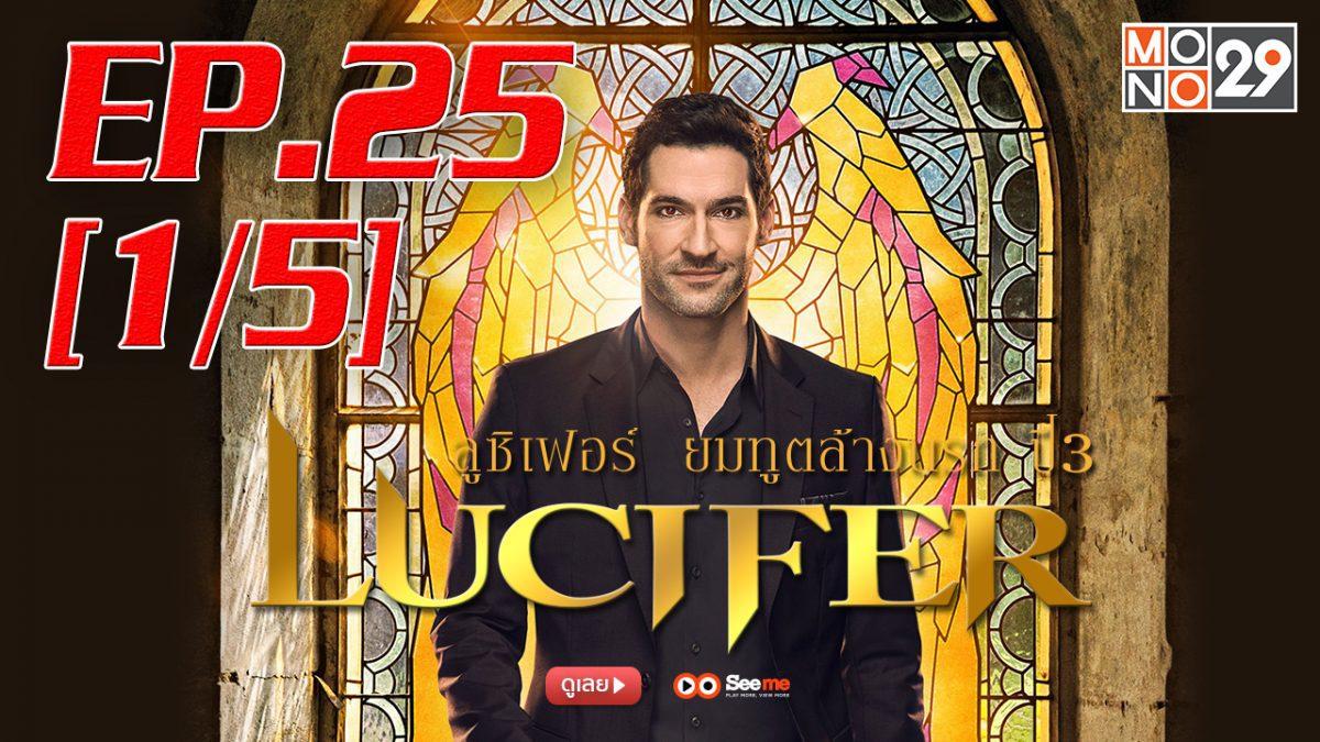 Lucifer ลูซิเฟอร์ ยมทูตล้างนรก ปี 3 EP.25 [1/5]