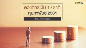 ดวงการเงิน 12 ราศี ประจำเดือนกุมภาพันธ์ 2561 โดย อ.คฑา ชินบัญชร