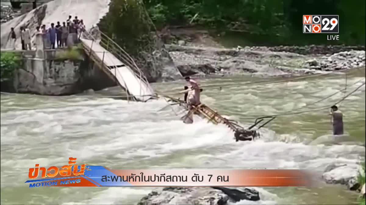 สะพานหักในปากีสถาน ดับ 7 คน