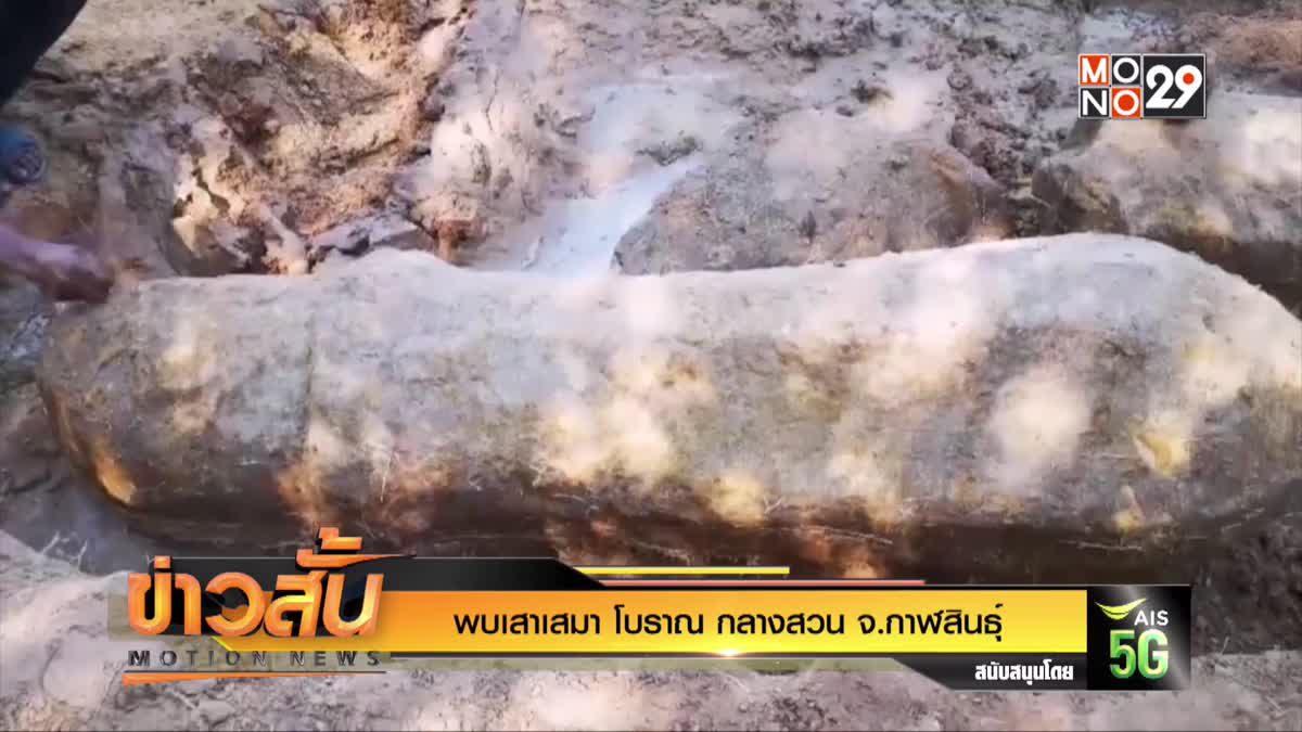 พบเสาเสมาโบราณ กลางสวน จ.กาฬสินธุ์