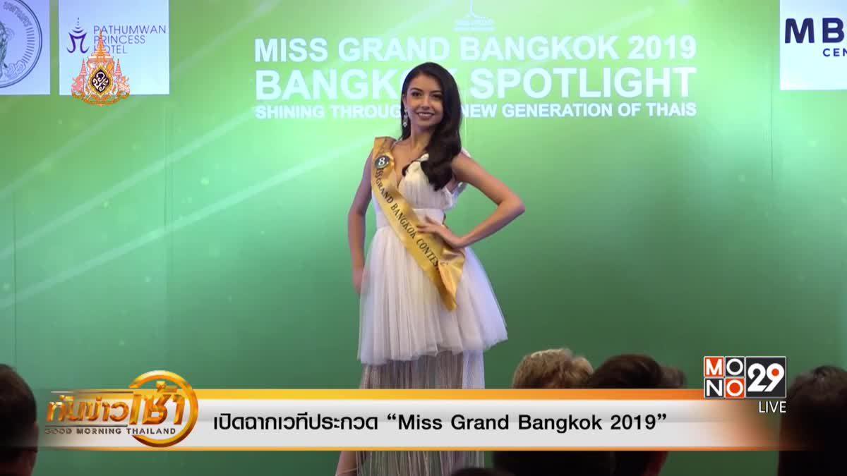 """เปิดฉากเวทีประกวด """"Miss Grand Bangkok 2019"""""""