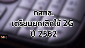 กสทช. มีมติให้ยกเลิกการให้บริการ 2G ในเดือนตุลาคม ปี 62