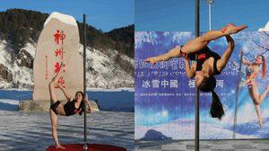 แข่งขันหา นักเต้นรูดเสา ในประเทศจีน แบบหนาวๆ รูดเสาในอากาศติดลบ 30 องศา