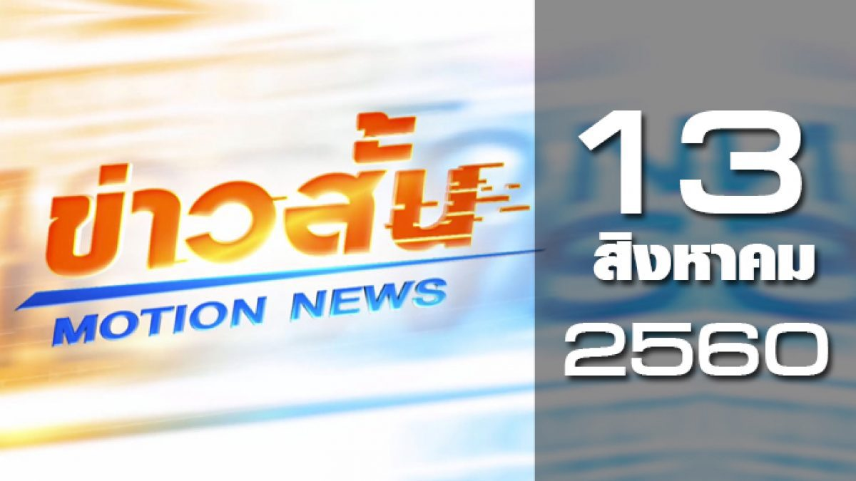 ข่าวสั้น Motion News Break 1 13-08-60