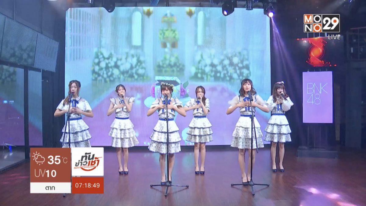 """""""BNK48"""" ส่งความน่ารักสดใสในซิงเกิ้ล """"Kimi wa melody เธอคือ..เมโลดี้"""""""
