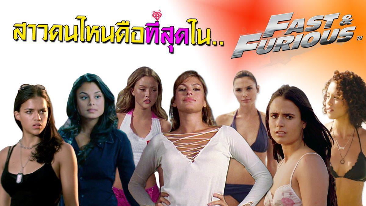 7 สาว สวย ซิ่ง จากหนังชุด  The Fast and The Furious