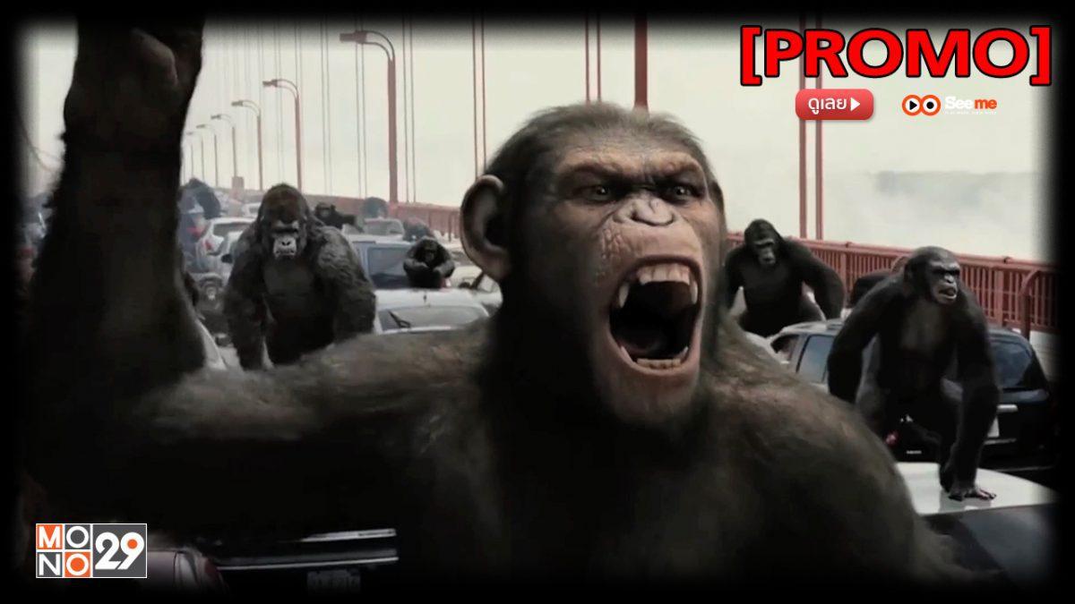 Rise of the Planet of the Apes กำเนิดพิภพวานร [PROMO]