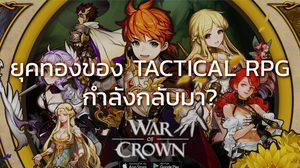 War of Crown จะนำยุคทองกลับมาสู่เกมมือถือแนวกลยุทธ์ได้จริงหรือ?