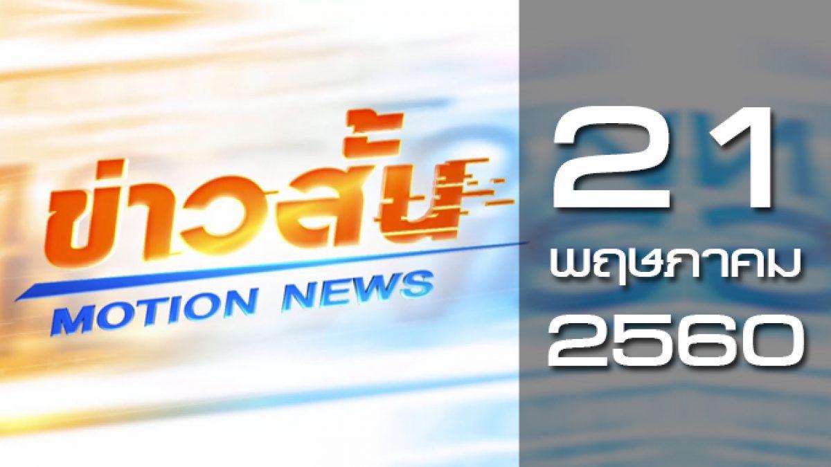 ข่าวสั้น Motion News Break 1 21-05-60