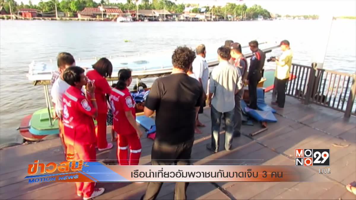 เรือนำเที่ยวอัมพวาชนกันบาดเจ็บ 3 คน