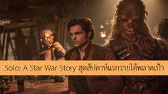 Solo: A Star Wars Story พลาดเป้า ทำเงินเปิดตัวได้น้อยกว่าที่คิด