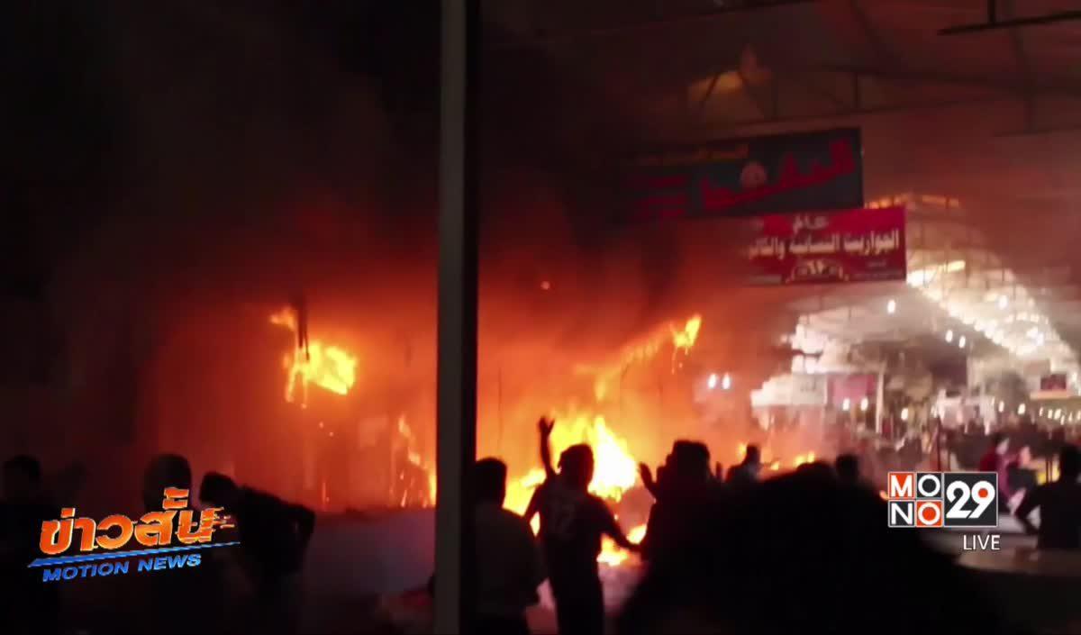 ยิงถล่มตลาดในเมืองโมซุลของอิรัก ดับ 2 ราย