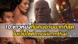 10 ข่าวหนังในเว็บไซต์ movie.mthai.com ที่ผู้คนเข้ามาอ่านมากที่สุดในปี 2018