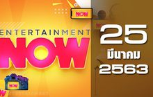 Entertainment Now 25-03-63