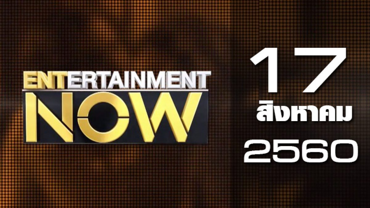 Entertainment Now 17-08-60
