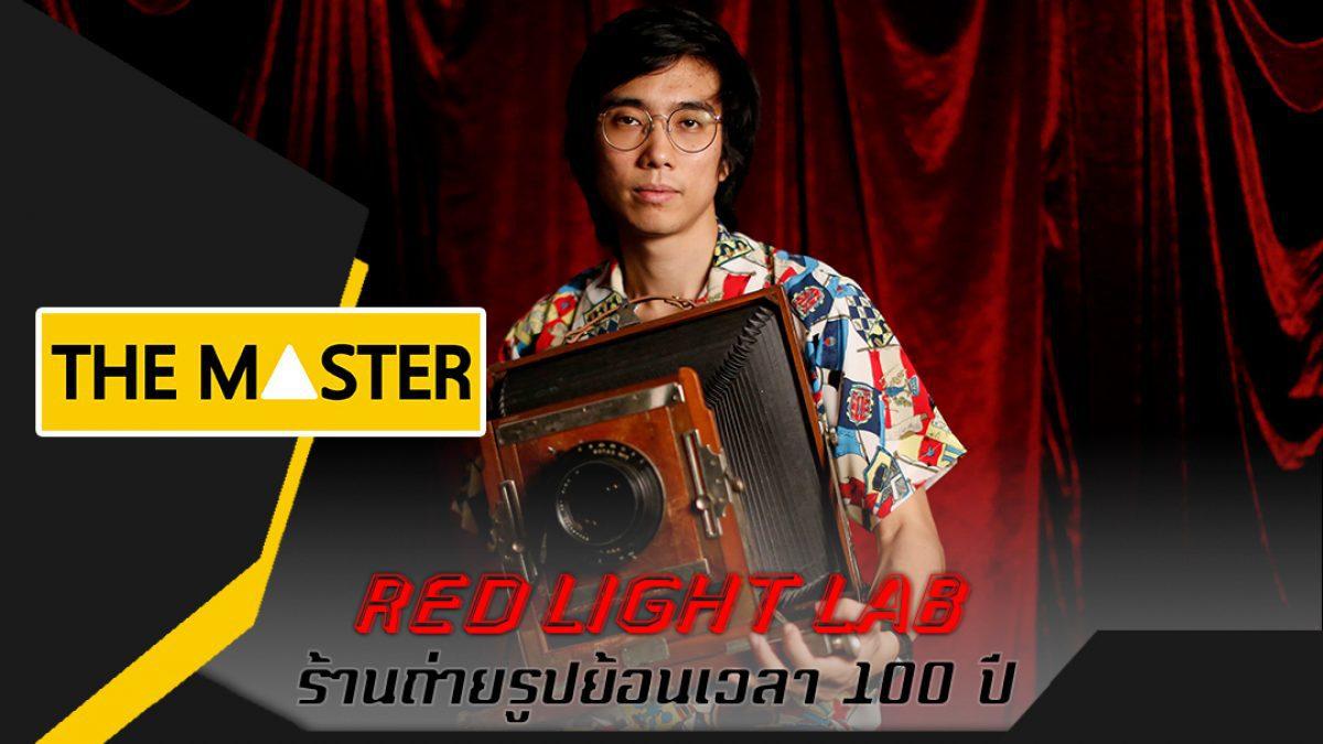 Red Light Lab ร้านถ่ายรูปย้อนเวลา100 ปี!