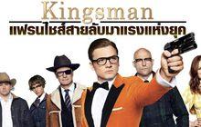 Kingsman แฟรนไชส์สายลับมาแรงแห่งยุค