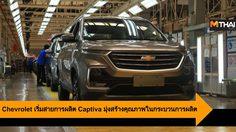 Chevrolet เริ่มสายการผลิต Captiva มุ่งสร้างคุณภาพในกระบวนการผลิต