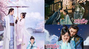 รีวิวซีรีส์จีนอลหม่านรักหมอหญิงชิงลั่ว (Qing Luo) เรื่องราวความรักวุ่นๆ ของหมอหญิงกับภารกิจตามหาพ่อของลูก