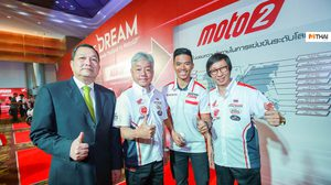 A.P. Honda ยกระดับโครงการ Race to the Dream สู่มาตรฐานระดับโลก HRC