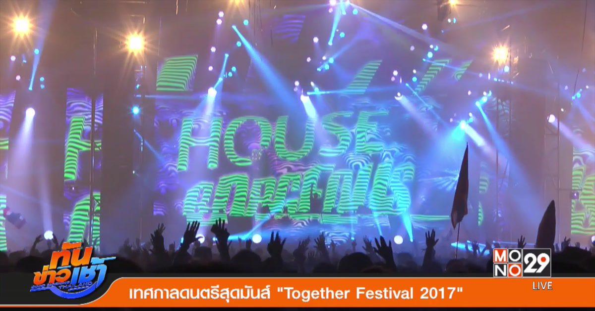 """เทศกาลดนตรีสุดมันส์ """"Together Festival 2017"""""""