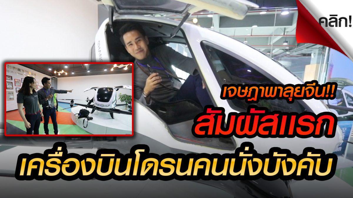 เจษฎาพาลุยแดนมังกร แหล่งรวมเครื่องบินโดรนสุดล้ำก่อนใครในโลก!!