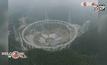 จีนสร้างกล้องโทรทรรศน์ใหญ่ที่สุดในโลก