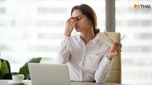 โรคตาแห้ง มนุษย์เงินเดือนต้องระวัง สาเหตุมาจากการจ้องคอมนานๆ