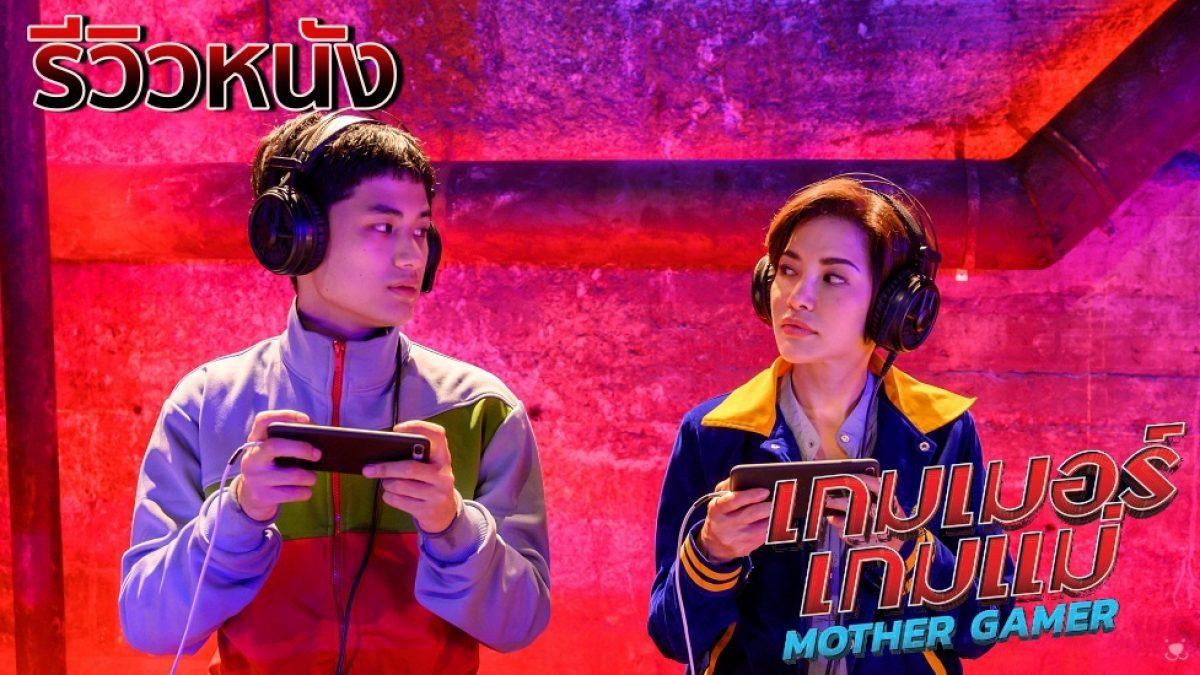รีวิวหนัง Mother Gamer เกมเมอร์ เกมแม่
