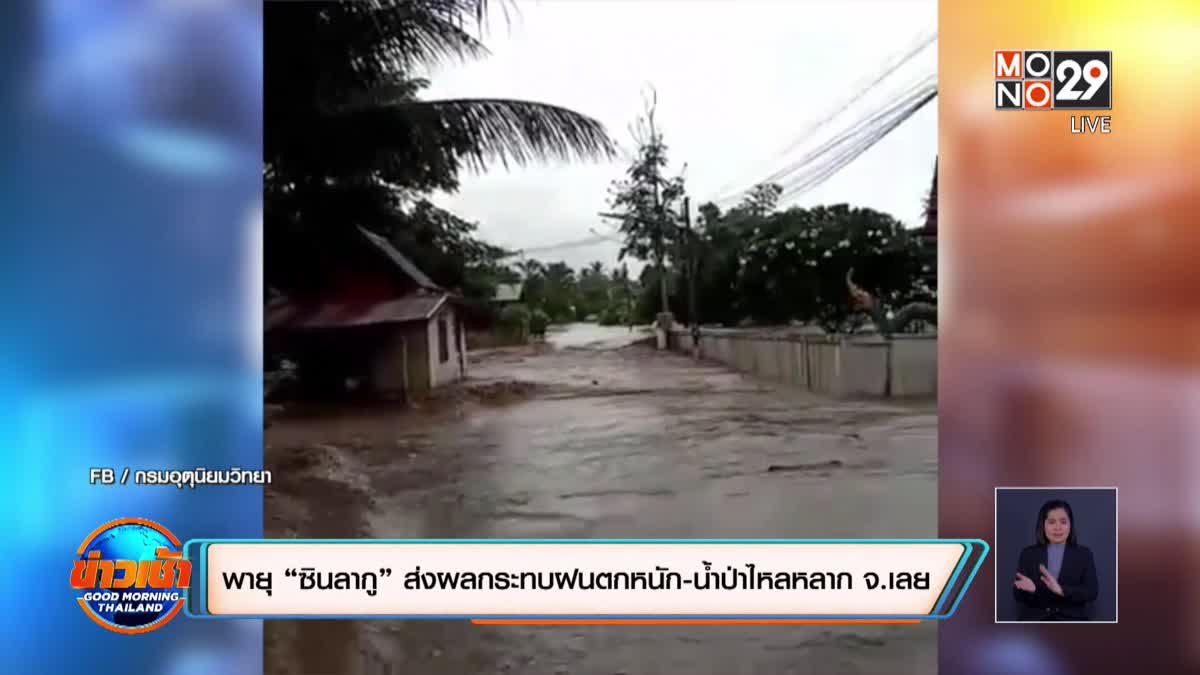 """พายุ """"ซินลากู"""" ส่งผลกระทบฝนตกหนัก-น้ำป่าไหลหลาก จ.เลย"""