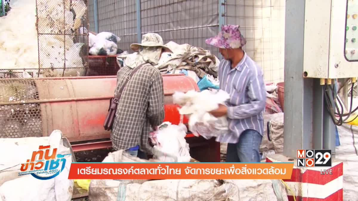 เตรียมรณรงค์ตลาดทั่วไทย จัดการขยะเพื่อสิ่งแวดล้อม